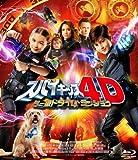 スパイキッズ4D:ワールドタイム・ミッション 3D&2D Blu...[Blu-ray/ブルーレイ]
