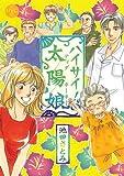 ハイサイ!太陽娘 (ミッシイコミックス Happy Wedding Comics)
