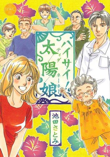 ハイサイ!太陽娘 (ミッシイコミックス Happy Wedding Comics)の詳細を見る