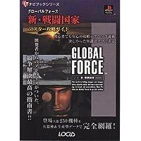 グローバルフォース新・戦闘国家 マスター攻略ガイド (ナビブックシリーズ)