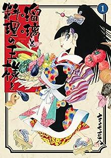 瑠璃と料理の王様と(1) (イブニングコミックス)
