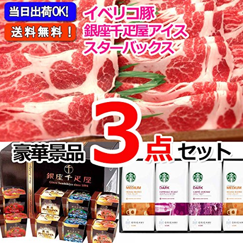 景品 パネル 目録 ビンゴ 二次会 イベリコ豚&銀座千疋屋アイス&スターバックス豪華3点セット