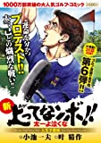 新上ってなンボ!!太一よ泣くな 人生予選編 (キングシリーズ 漫画スーパーワイド)