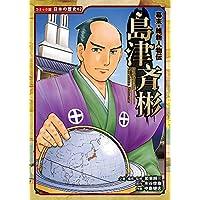 幕末・維新人物伝 島津斉彬 (コミック版日本の歴史)