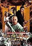 ワンス・アポン・ア・タイム・イン・チャイナ 英雄復活[DVD]