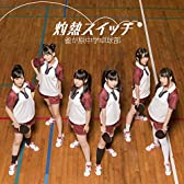 【Amazon.co.jp限定】灼熱スイッチ(DVD付) (オリジナルブロマイド付)