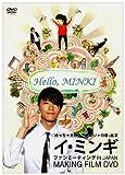 イ・ミンギ『Hello, MINKI』 FAN MEETING MAIKING FILM [DVD]