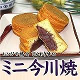 今川焼 ミニ(40g×10個)