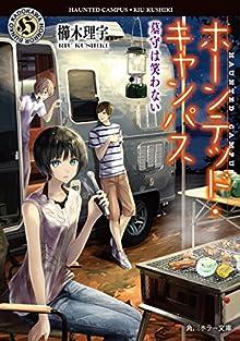 [Novel] Haunted Campus (ホーンテッド・キャンパス) 01-13