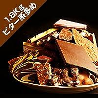 割れチョコメガミックス 1.8kg チュベ・ド・ショコラ 割れチョコ (ビター多め)