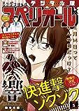 ビッグコミックスペリオール 2018年5号(2018年2月9日発売) [雑誌]