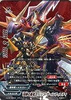 【シングルカード】X2-SP)冠絶の覇竜王 バッツ・ザ・インフィニティ/ドラゴンW/バディレア/X2-SP/BR03