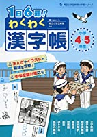 1日6題!  わくわく漢字帳 小学4・5年生 (朝日小学生新聞の学習シリーズ)