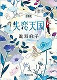 失恋天国 (徳間文庫)