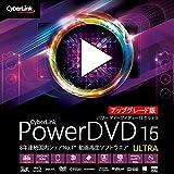 PowerDVD 15 Ultra アップグレード [ダウンロード]
