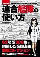 横須賀歴史研究室 (著)(7)新品: ¥ 18ポイント:9pt (50%)