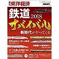 週刊東洋経済臨時増刊 鉄道サバイバル2018 [雑誌]