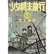 少女終末旅行 5巻 (バンチコミックス)