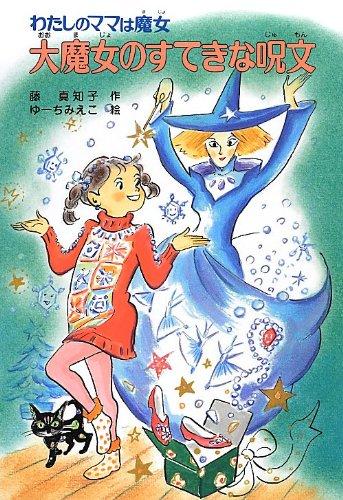 大魔女のすてきな呪文―わたしのママは魔女 (こども童話館)の詳細を見る