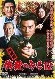 修羅のみち12 完結篇[DVD]