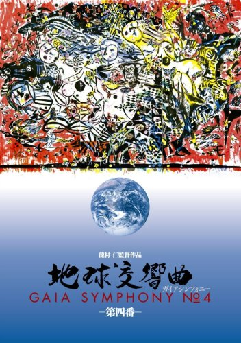 地球交響曲第四番 [DVD]