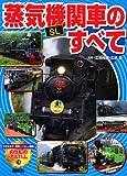蒸気機関車[SL]のすべて (のりものアルバム [ムック] / 坂 正博(JRR) (著); 広田 尚敬, 広田 泉 (写真); 講談社 (刊)