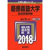 慶應義塾大学(総合政策学部) (2018年版大学入試シリーズ)