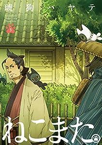 ねこまた。 3巻 (芳文社コミックス)