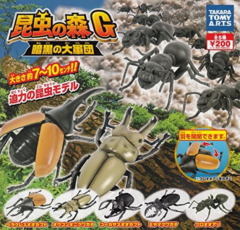 昆虫の森G 暗黒の大軍団全5種セット ガチャガチャ