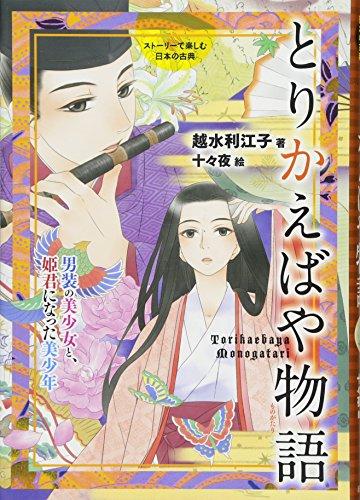 ストーリーで楽しむ日本の古典 (13) とりかえばや物語男装の美少女と、姫君になった美少年の詳細を見る