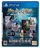 PS4用本格シミュレーションRPG「グランクレスト戦記」PV第2弾