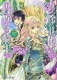 おこぼれ姫と円卓の騎士 再起の大地 / 石田 リンネ のシリーズ情報を見る