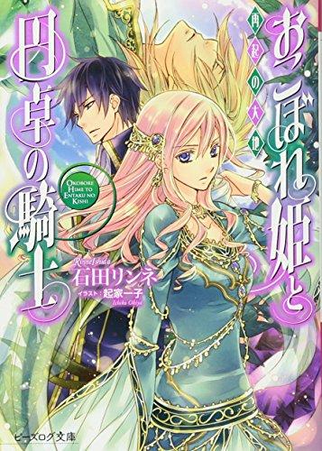 おこぼれ姫と円卓の騎士 再起の大地 (ビーズログ文庫)の詳細を見る