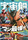 宇宙船vol.160 (ホビージャパンMOOK 860)