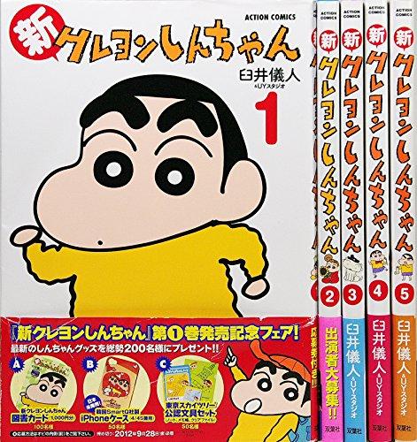 新クレヨンしんちゃん コミック 1-5巻セット (アクションコミックス)