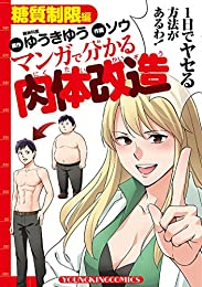 マンガで分かる肉体改造 糖質制限編 (ヤングキングコミックス)