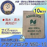 日水化学工業 防災用品 吸水性土のう 「アクアブロック」 NSDシリーズ 使い捨て版(海水・真水対応) NSD-15 10枚入り