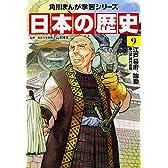 角川まんが学習シリーズ 日本の歴史 9 江戸幕府、始動 江戸時代前期