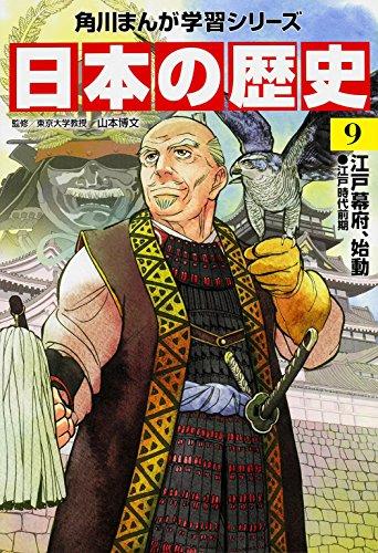 角川まんが学習シリーズ 日本の歴史 9 江戸幕府、始動 江戸時代前期の詳細を見る