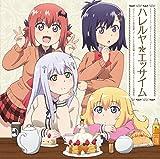 TVアニメ「 ガヴリールドロップアウト 」エンディングテーマ「 ハレルヤ☆エッサイム 」