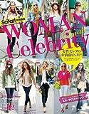 WOMAN Celebrity Snap (ウーマンセレブリティスナップ) Vol.2 2012年 04月号 [雑誌] (Safari 4月号増刊)