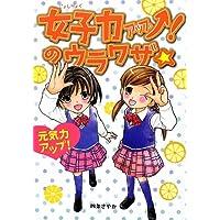 女子力アップ↑!のウラワザ☆―元気力アップ!