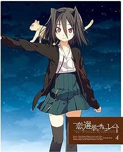 恋と選挙とチョコレート 4(完全生産限定版) [Blu-ray]