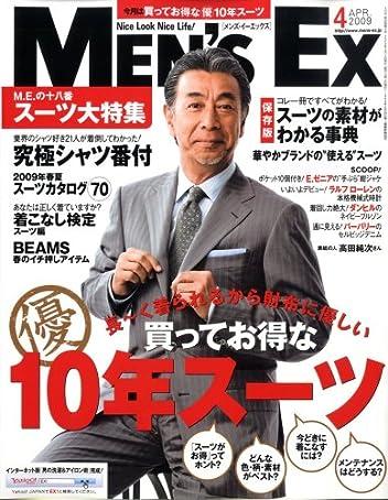 Men's EX(メンズ・イーエックス) 2009年4月号