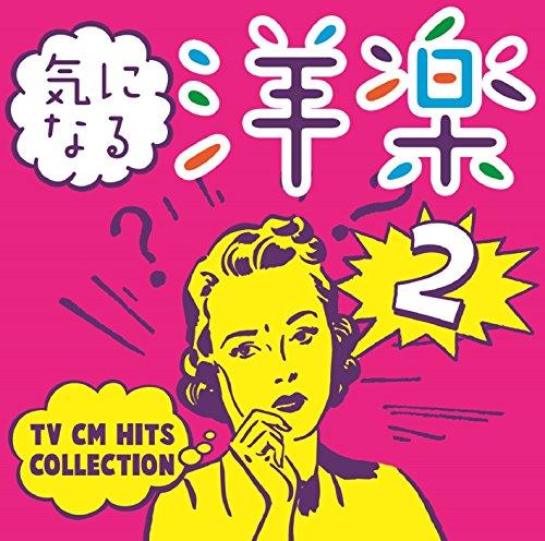 気になる洋楽Ⅱ~TV CM HITS COLLECTION