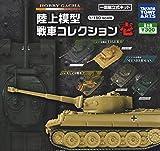 ホビーガチャ 陸上模型 戦車コレクション壱 1/150 scale 全5種セット ガチャガチャ