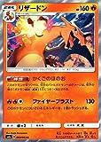 ポケモンカードゲームSM/リザードン(R)/ドラゴンストーム
