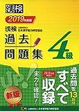 漢検 4級 過去問題集 2019年度版