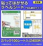 【YORIO】キレイにはがせる ラベルシート 出品者向け FBA 適合 サイズタイプ ホワイト A4 24面 66x33.9mm 50枚×2セット(計100枚) 【日本製】 バーコード シール