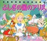ふしぎの国のアリス (新編・ディズニー・アニメランド)